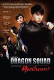 Dragon Squad ทีมบี้นรก