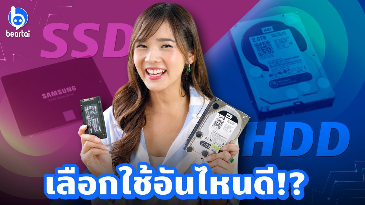 HDD VS SSD เลือกใช้อันไหนดี