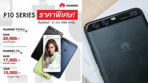 Huawei P10 / P10 Plus หั่นราคาต้อนรับเดือนสิงหาคม เริ่มต้น 15,xxx บาท