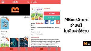 MBookStore แอพพลิเคชั่น อ่านหนังสือออนไลน์ฟรี!!