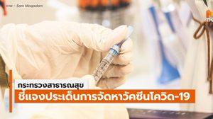 กระทรวงสาธารณสุขชี้แจงกรณีการจัดหาวัคซีน – 19 ม.ค.