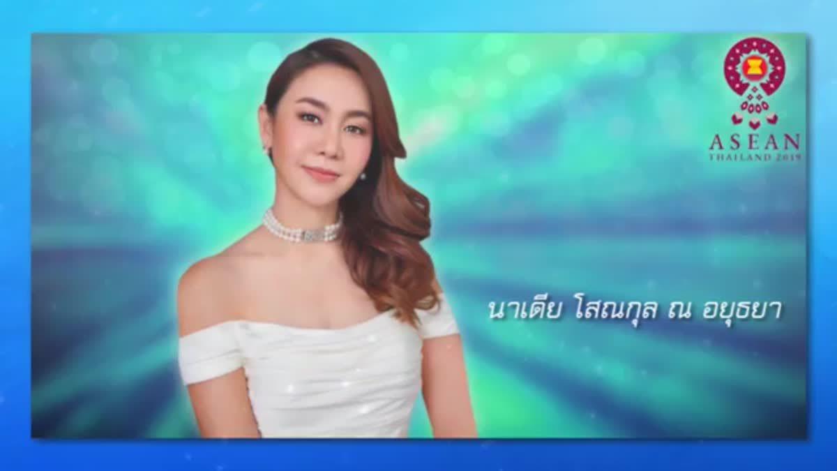 นาเดีย โสณกุล เชิญชวนคนไทยร่วมเป็นเจ้าภาพที่ดีในโอกาสที่ไทยเป็นประธานอาเซียน ตลอดปี 2562