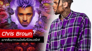 Chris Brown ส่งอัลบั้ม 'Indigo' ครองแชมป์อันดับ 1 บน Billboard !!