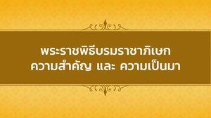 ความสำคัญ และ ความเป็นมา ของ พระราชพิธีบรมราชาภิเษก