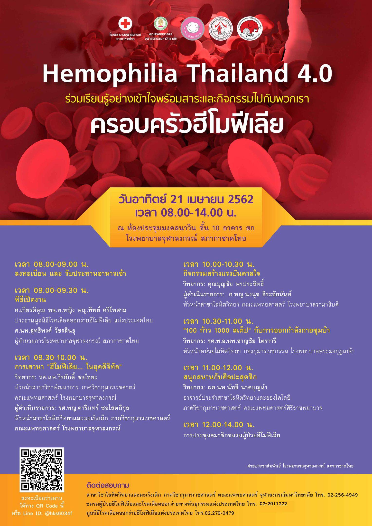 """โรงพยาบาลจุฬาลงกรณ์ จัดงาน """"Hemophilia Thailand 4.0"""" ให้ความรู้เกี่ยวกับการดูแลรักษาผู้ป่วยโรคเลือดออกง่ายหยุดยาก"""