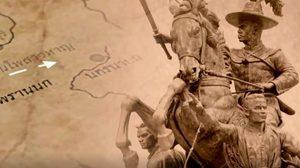 ตามรอยพระบาท 250 ปี เส้นทางอิสรภาพ 'สมเด็จพระเจ้าตากสินมหาราช'