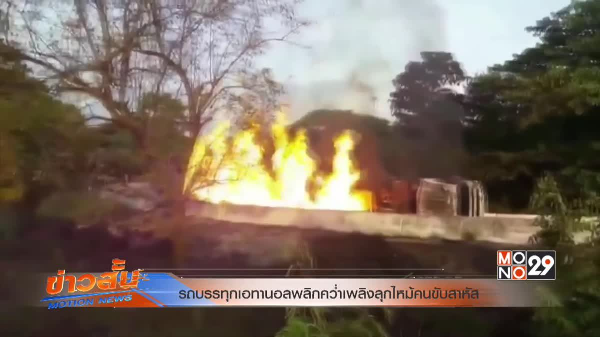 รถบรรทุกเอทานอลพลิกคว่ำเพลิงลุกไหม้คนขับสาหัส