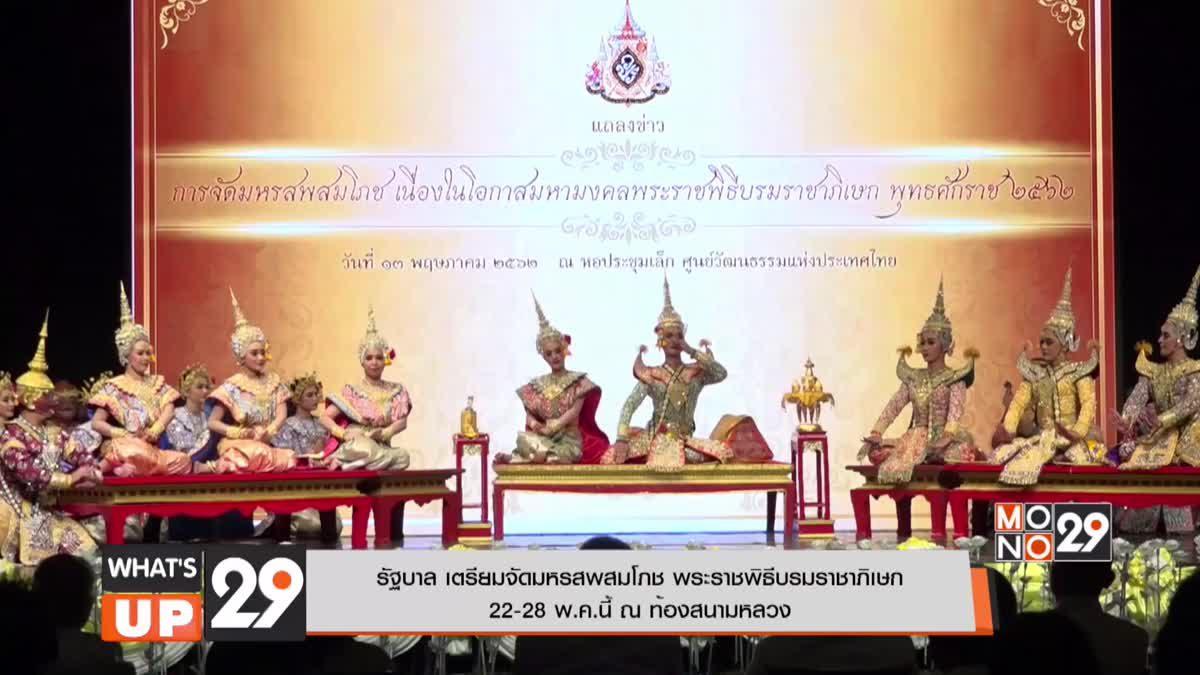 รัฐบาล เตรียมจัดมหรสพสมโภช พระราชพิธีบรมราชาภิเษก 22-28 พ.ค.นี้ ณ ท้องสนามหลวง