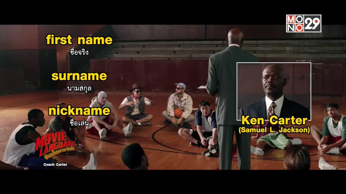 Movie Language ซีนเด็ดภาษาหนัง Coach Carter
