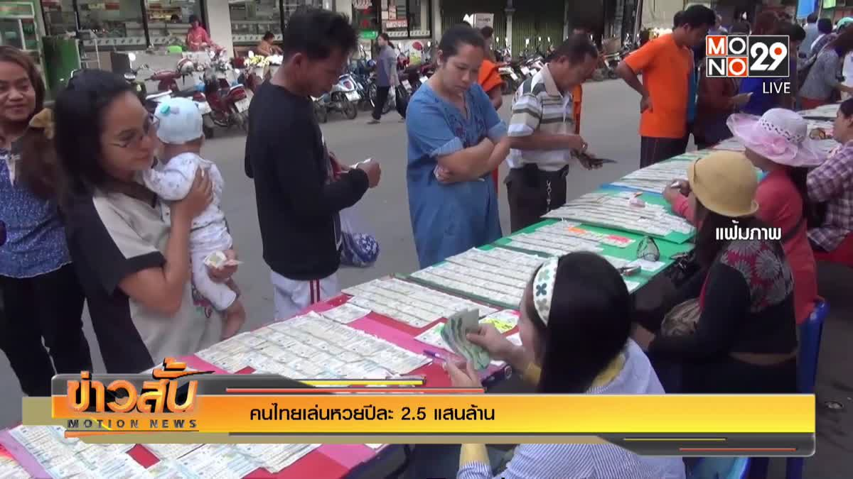 คนไทยเล่นหวยปีละ 2.5 แสนล้าน