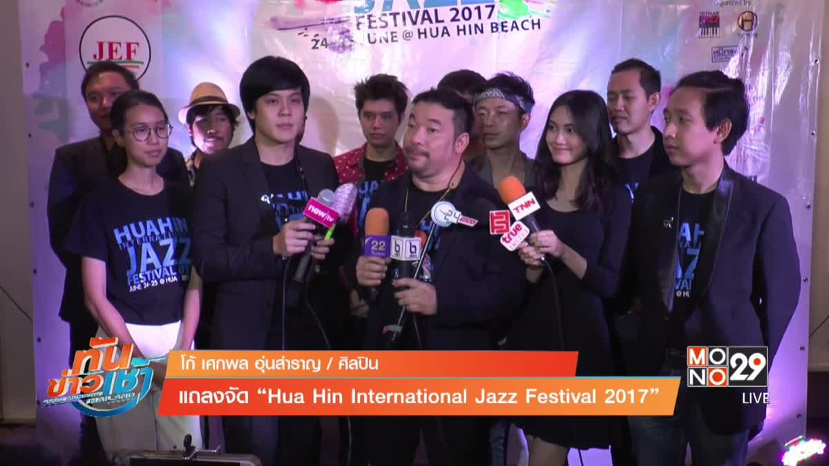 "แถลงจัด ""Hua Hin International Jazz Festival 2017"""