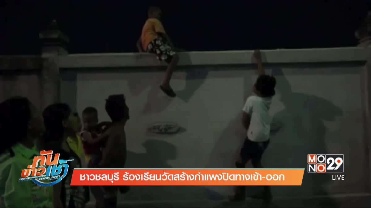 ชาวชลบุรี ร้องเรียนวัดสร้างกำแพงปิดทางเข้า-ออก