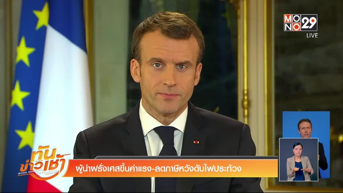 ผู้นำฝรั่งเศสขึ้นค่าแรง-ลดภาษีหวังดับไฟประท้วง