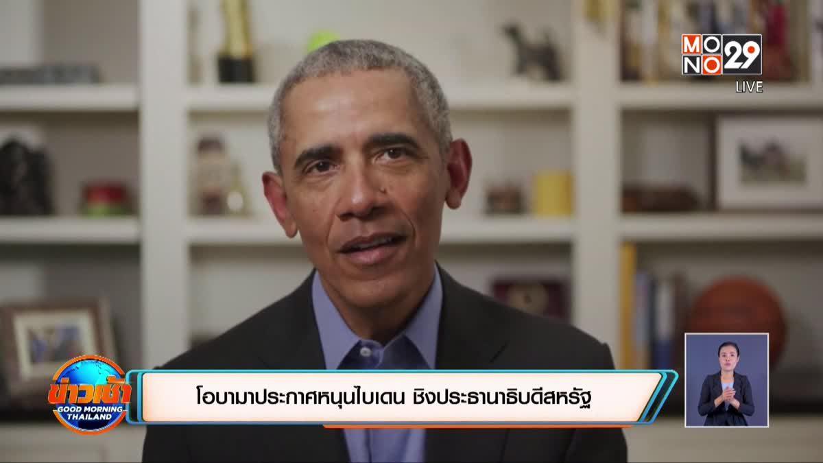 โอบามาประกาศหนุนไบเดน ชิงประธานาธิบดีสหรัฐ