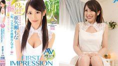 IdeaPocket เปิดตัวซีรี่ย์ First Impression ด้วยนางเอก AV หน้าใหม่ Mona Ayase วัย 19 ปี!!