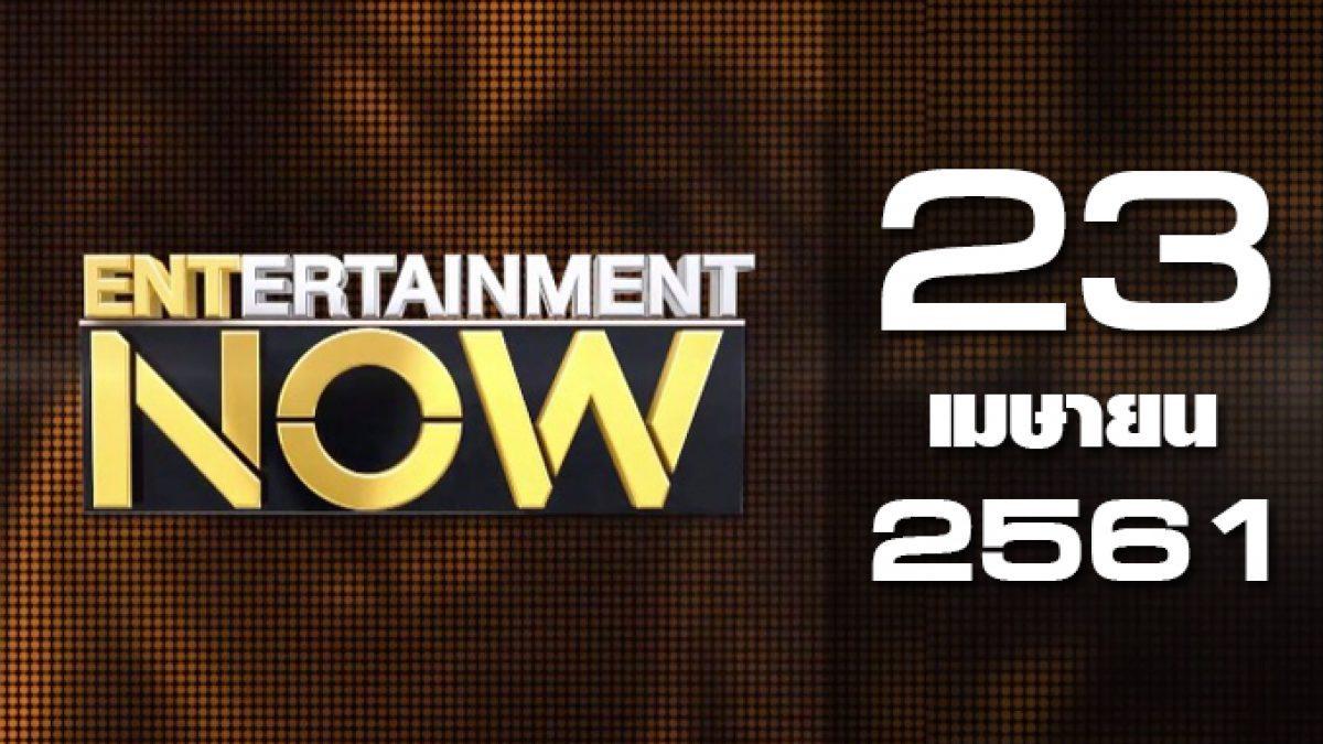 Entertainment Now Break 1 23-04-61