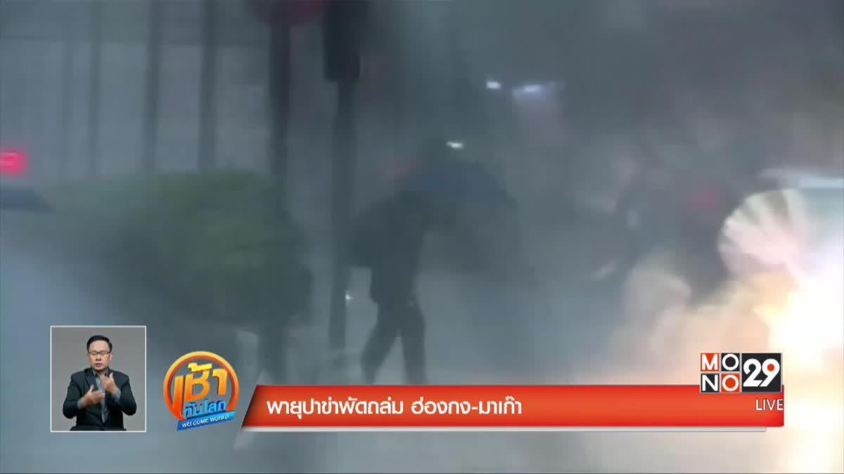 พายุปาข่าพัดถล่ม ฮ่องกง-มาเก๊า