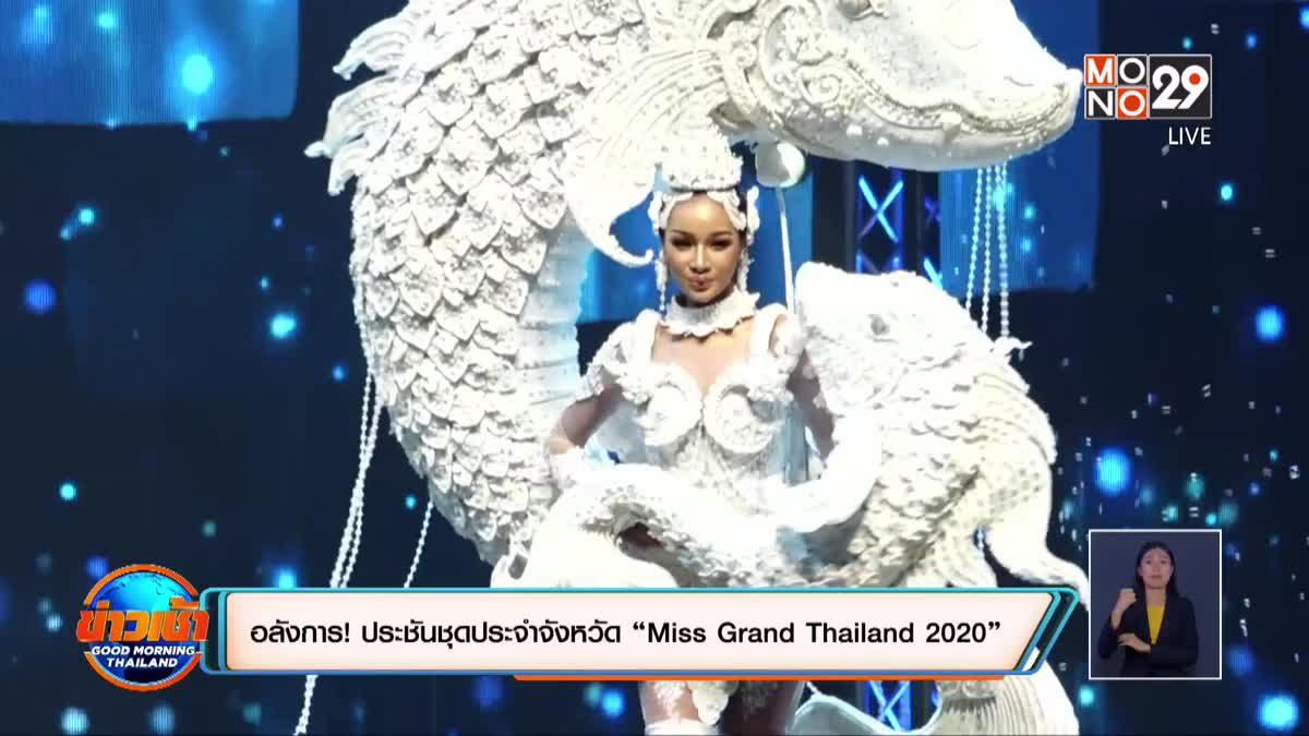 """อลังการ! ประชันชุดประจำจังหวัด """"Miss Grand Thailand 2020"""""""