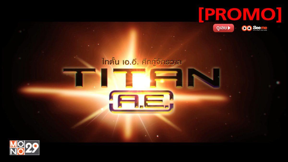 TITAN A.E. ศึกกู้จักรวาล [PROMO]