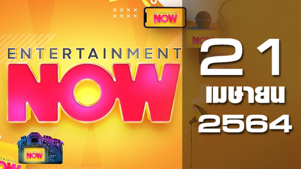 Entertainment Now 21-04-64