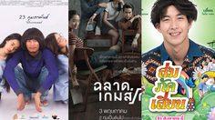 5 ผู้กำกับหนังไทย คลื่นลูกใหม่น่าจับตามอง