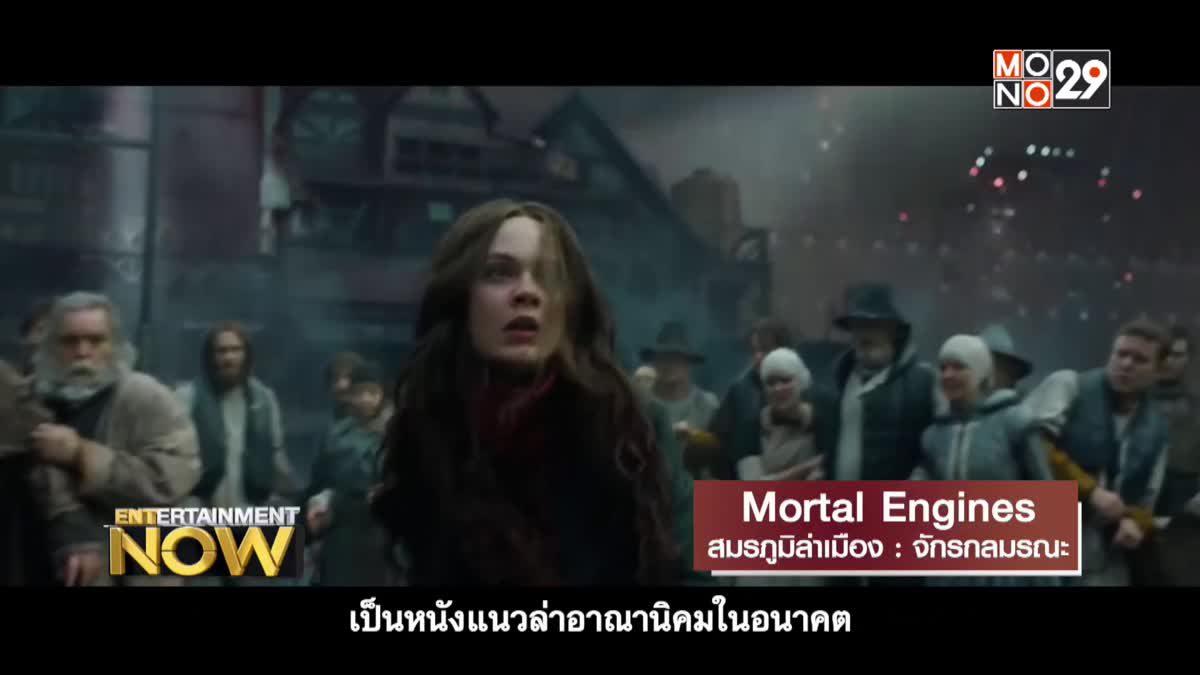 Movie Review : Mortal Engines สมรภูมิล่าเมือง : จักรกลมรณะ