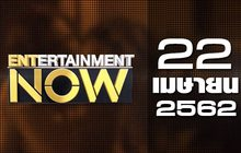 Entertainment Now Break 1 22-04-62