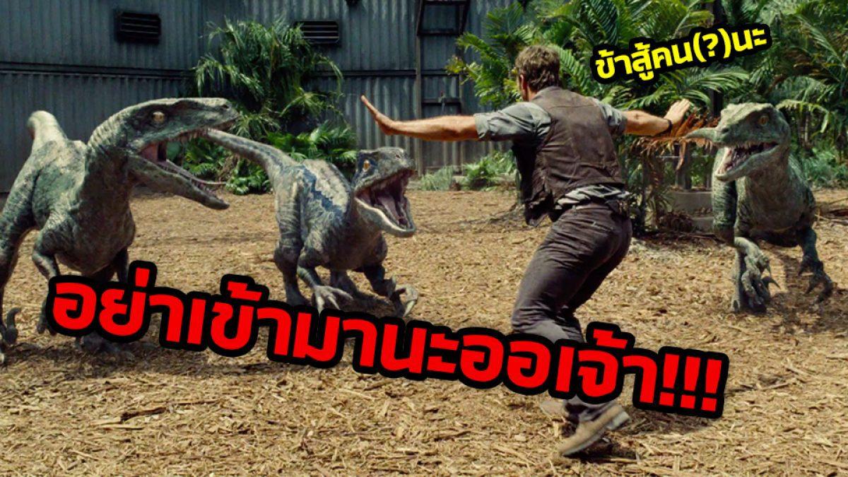 อย่าเข้ามานะออเจ้า!!  ฉากจำจาก Jurassic World