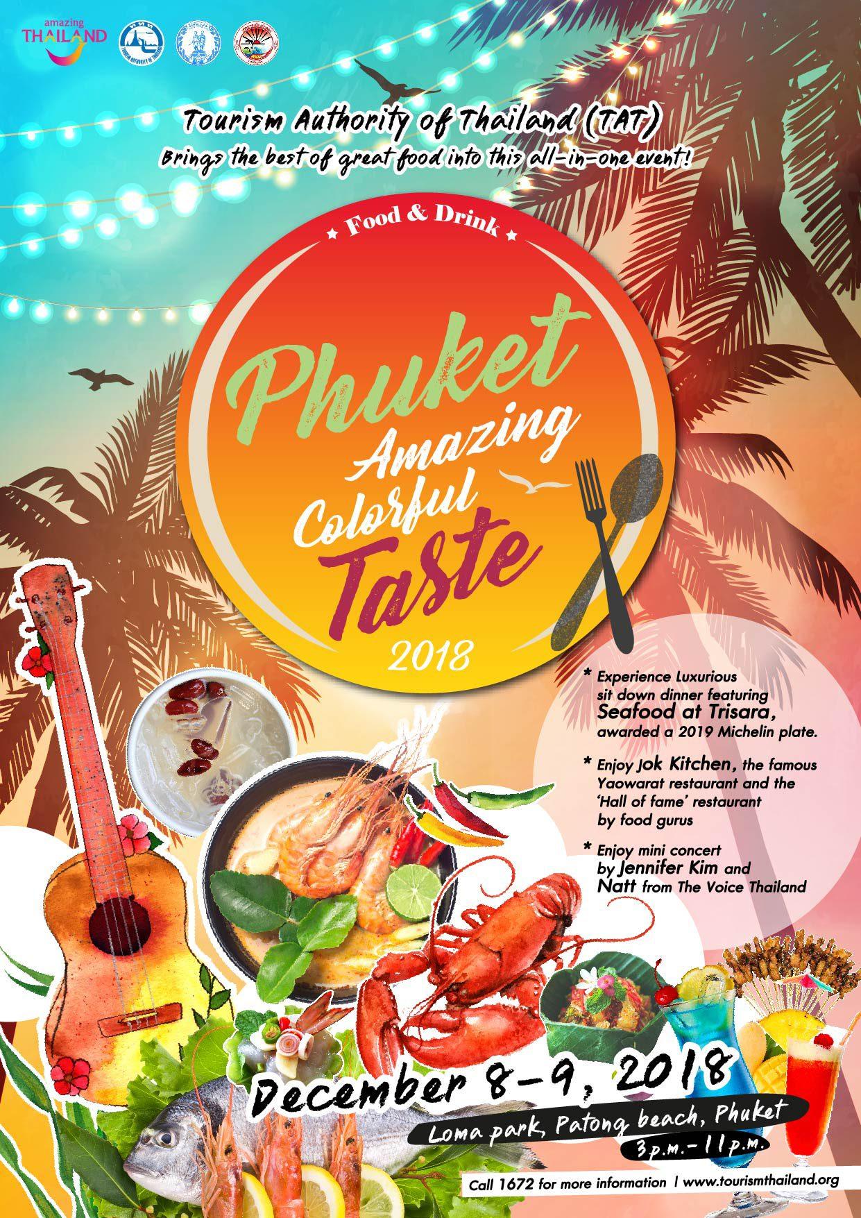 คนชอบกินต้องไปงานนี้เด้ออออ Phuket Amazing Colorful Taste 2018