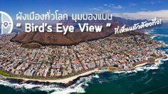 30 ผังเมืองทั่วโลก มุมมองแบบ Bird's Eye View ที่เห็นแล้วต้องทึ่ง!