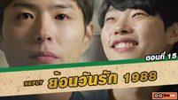 ซีรี่ส์เกาหลี ย้อนวันรัก 1988 (Reply 1988) ตอนที่ 15 รอยยิ้มของจองฮวาน [THAI SUB]