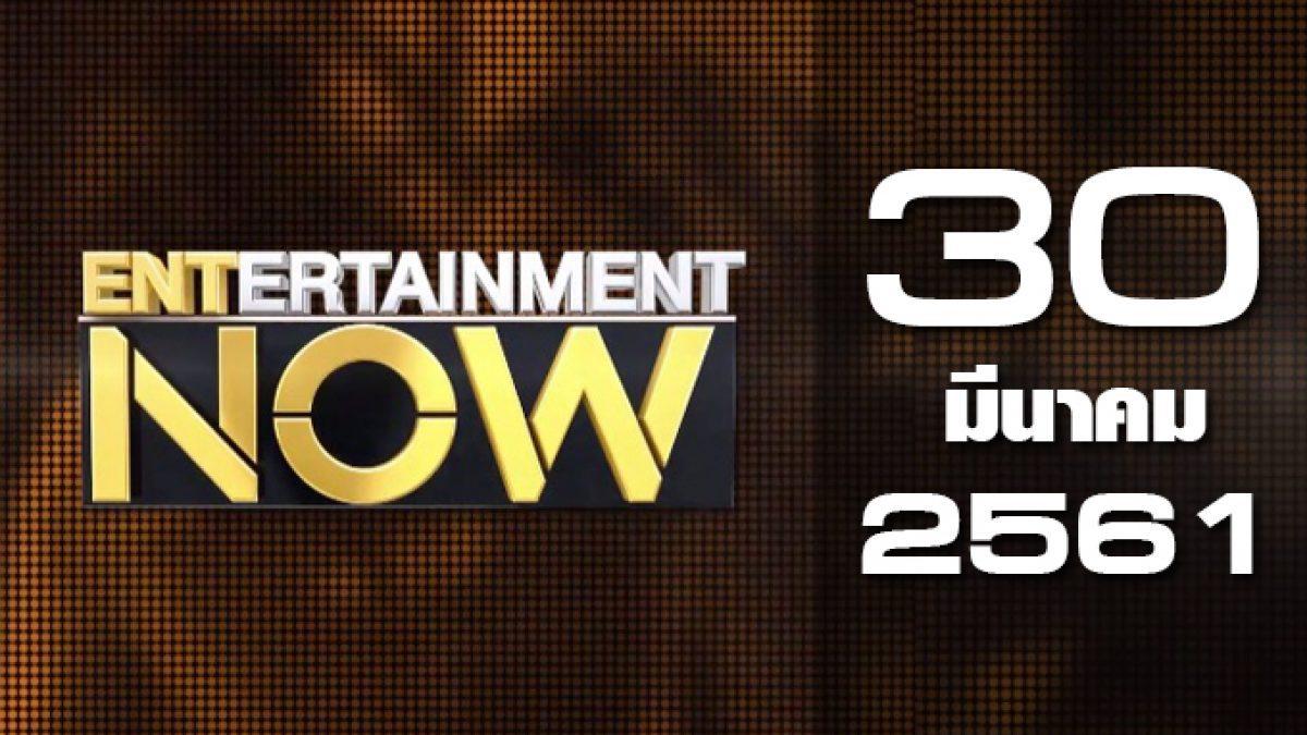 Entertainment Now Break 1 30-03-61