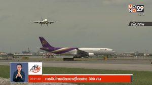 ผลสอบนักบินแย่งที่นั่งผู้โดยสาร จะได้ข้อสรุปในสัปดาห์หน้า