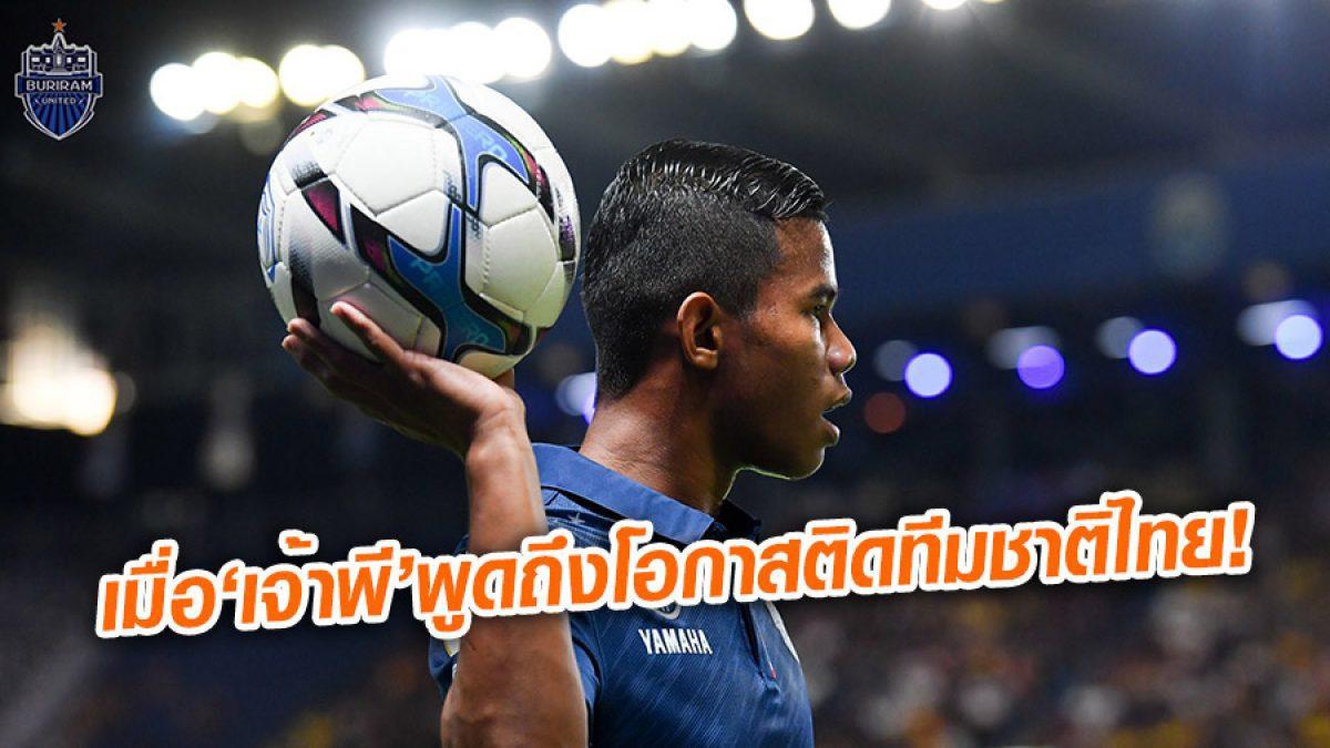 ศศลักษณ์ กล่าวถึงโอกาสติดทีมชาติไทย
