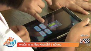 พบเด็ก กทม. อ่าน-เขียนภาษาไทยไม่ได้ 2 หมื่นคน