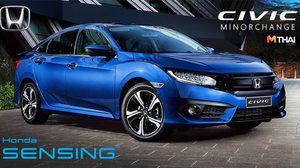 New Honda Civic มั่นใจในทุกการขับขี่ ด้วยเทคโนโลยี Honda SENSING