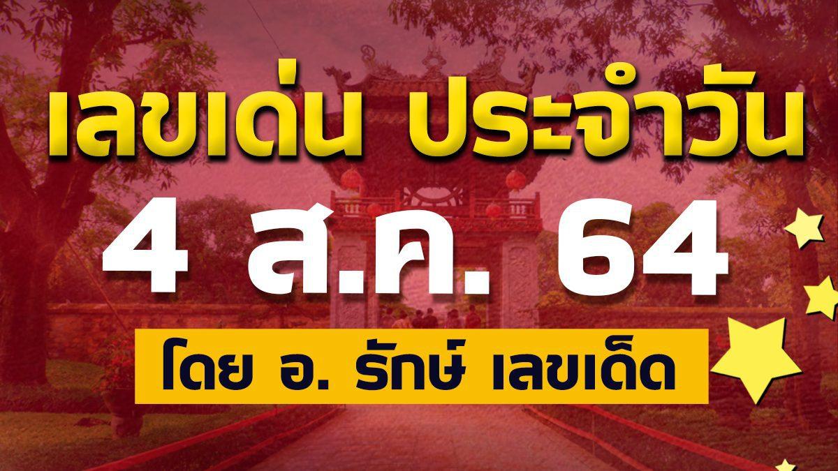 สูตรฮานอย เลขเด่นประจำวันที่ 4 ส.ค. 64 กับ อ.รักษ์ เลขเด็ด #ฮานอยวันนี้