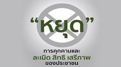 เพื่อไทย จี้ คสช. ยุติดำเนินคดีกับ นักศึกษา-ประชาชน ที่ใช้สิทธิ์ตาม รธน.