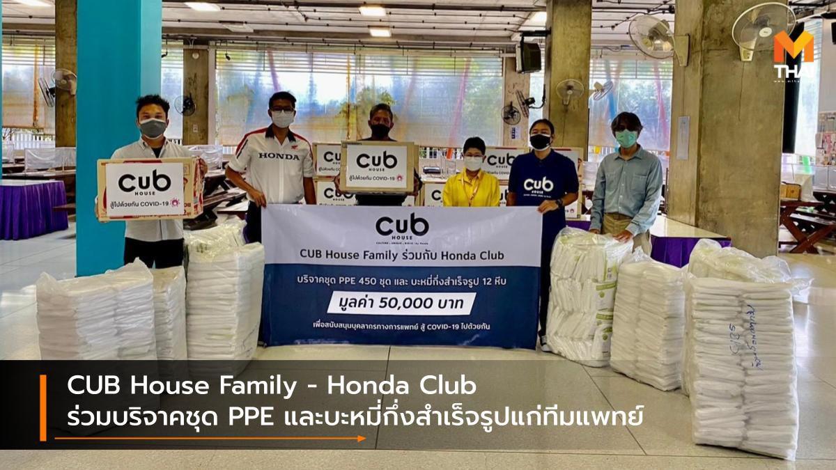 CUB House Family – Honda Club ร่วมบริจาคชุด PPE และบะหมี่กึ่งสำเร็จรูปแก่ทีมแพทย์