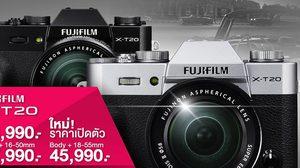 เตรียมวางจำหน่ายในไทย Fujifilm GFX และ X-T20 เครื่องศูนย์ราคาเริ่มต้น 33,900 บาท