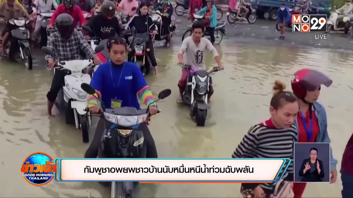 น้ำท่วม-ดินถล่มคร่าชีวิตชาวเวียดนามร่วม 40 คน