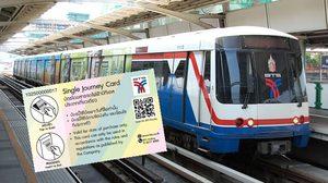 บีทีเอส เตรียมเปลี่ยนบัตรโดยสารเที่ยวเดียว เป็นบัตรสมาร์ทการ์ด