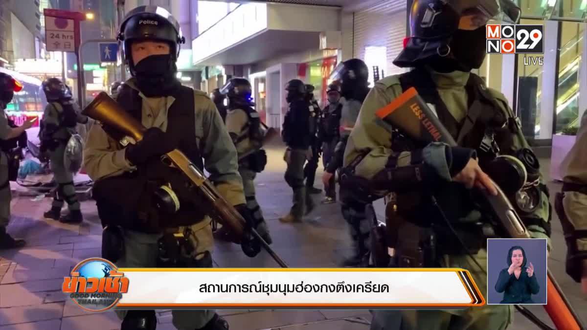 สถานการณ์ชุมนุมฮ่องกงตรึงเครียด