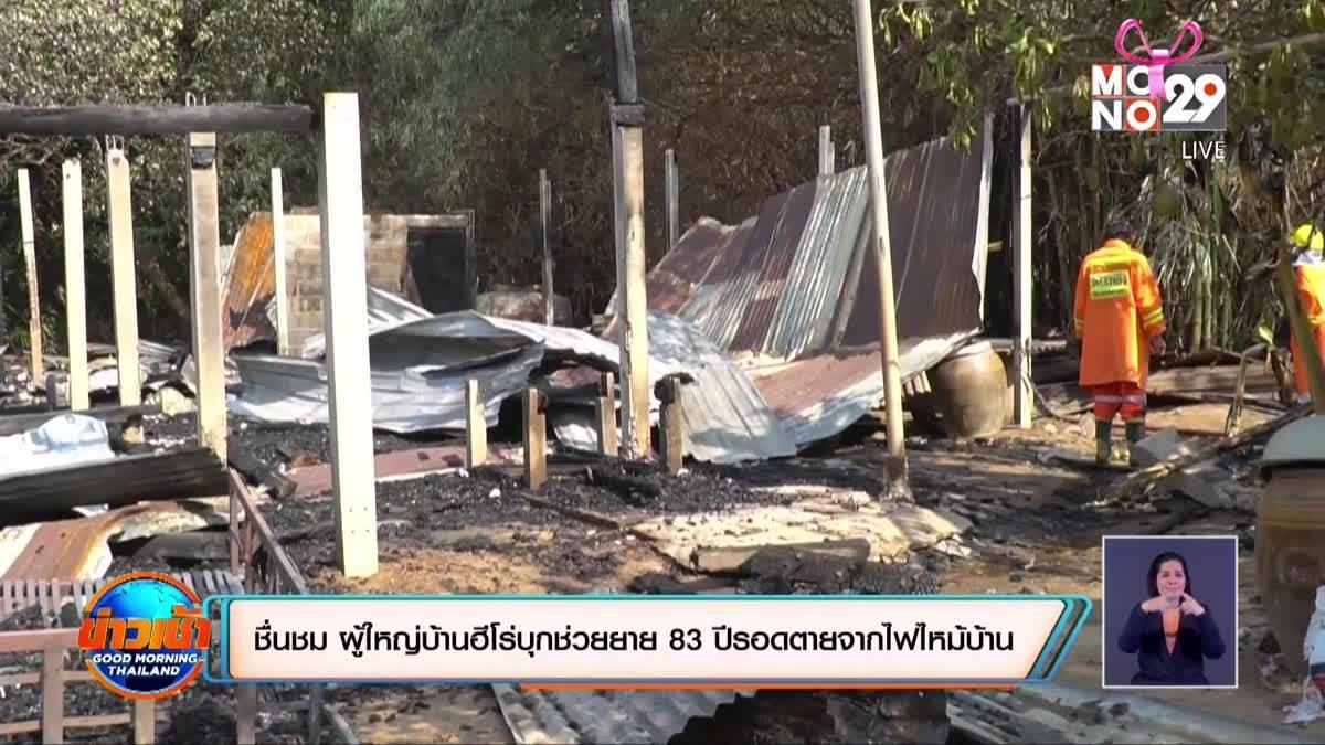 ชื่นชม ผู้ใหญ่บ้านฮีโร่บุกช่วยยาย 83 ปีรอดตายจากไฟไหม้บ้าน