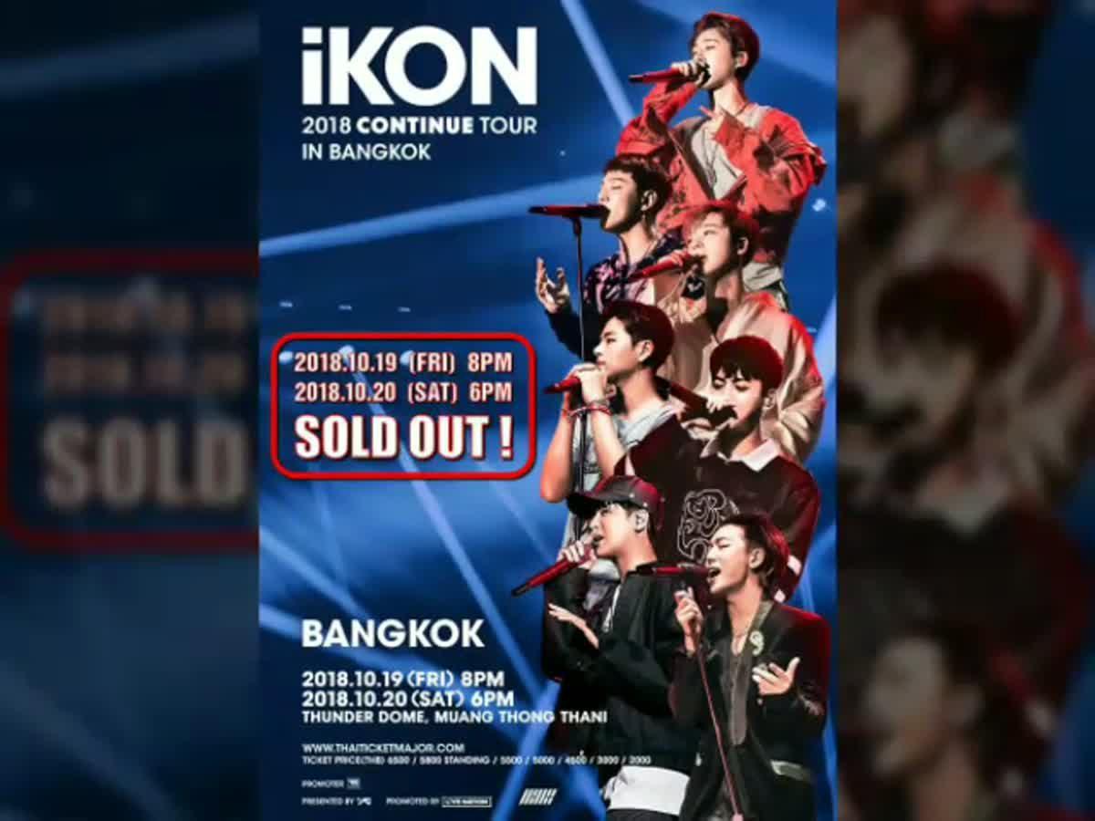คลิปเสียง iKON แถลงข่าว ก่อนจัดคอนเสิร์ตในไทย ที่ฮอตจนหมดเกลี้ยงทั้ง 2 รอบ!!