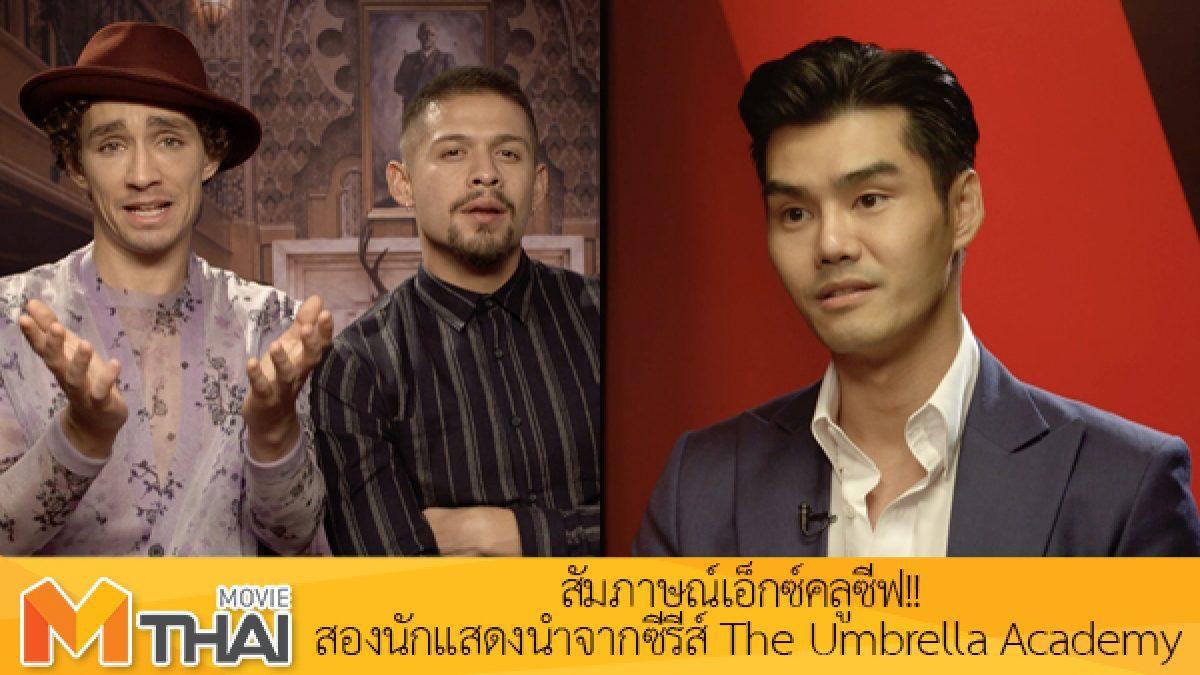 สัมภาษณ์เอ็กซ์คลูซีฟ เดวิด แคสแทนด้า และ โรเบิร์ต ซีฮาน จากซีรีส์ The Umbrella Academy