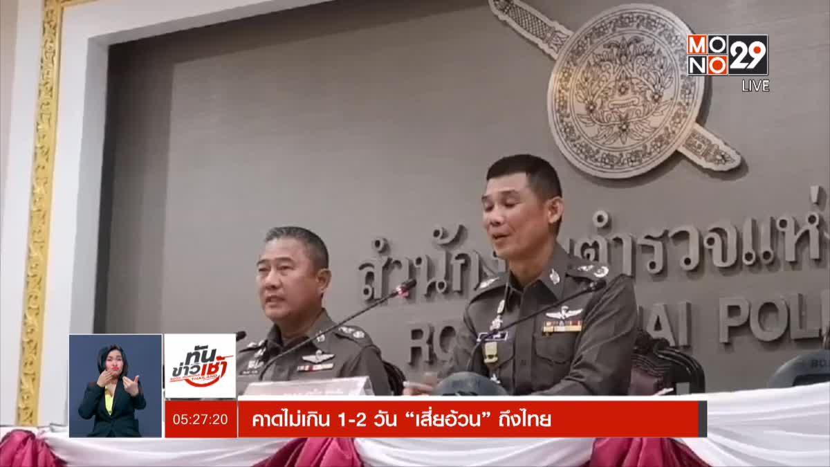 """คาดไม่เกิน 1-2 วัน """"เสี่ยอ้วน"""" ถึงไทย"""