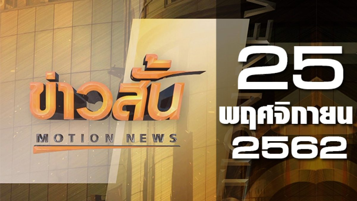 ข่าวสั้น Motion News Break 3 25-11-62