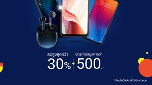 Shopee x Vivo thailand official store 8.8 ซื้อคู่สุดคุ้ม แฮปปี้คูณสอง