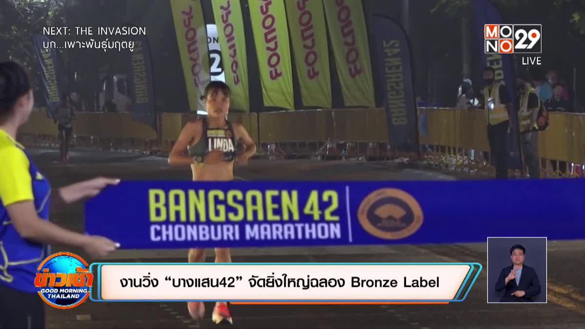 """งานวิ่ง """"บางแสน42"""" จัดยิ่งใหญ่ฉลอง Bronze Label"""
